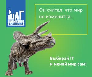 Компьютерная академия Шаг (г. Николаев)