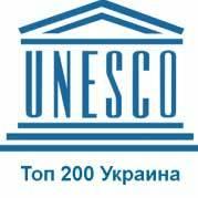 Рейтинг ВУЗов Украины ЮНЕСКО
