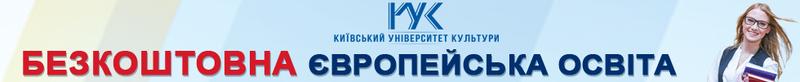Поступление в Киевский Университет Культуры