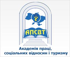 Академія праці, соціальних відносин і туризму