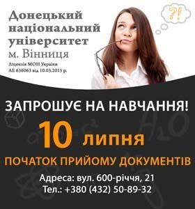 Донецкий Национальный Университет - Начало приема документов