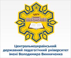 Центральноукраїнський державний педагогічний університет імені Володимира Винниченка