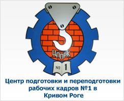 Центр подготовки и переподготовки рабочих кадров №1 в Кривом Роге