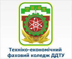 Техніко-економічний фаховий коледж ДДТУ