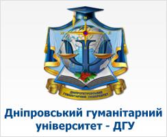 Днепровский Гуманитарный Университет, ДГУ