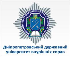 Днепропетровский Государственный Университет Внутренних Дел