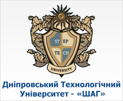 Дніпровський технологічний університет ШАГ