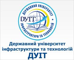 Державний університет інфраструктури та технологій (ДУІТ)