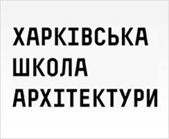 Харьковская школа архитектуры, ХША