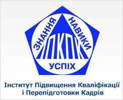 Інститут Підвищення Кваліфікації і Перепідготовки Кадрів