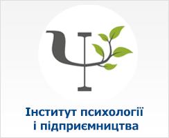 Институт психологии и предпринимательства