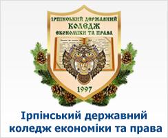 Ірпінський державний коледж економіки та права