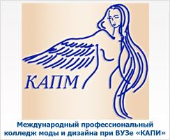 Международный профессиональный колледж моды и дизайна при ВУЗе «КАПИ»