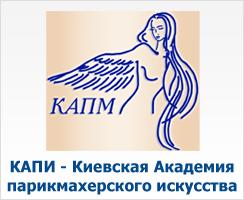 Киевская Академия парикмахерского искусства - КАПИ