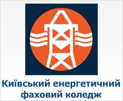Київський енергетичний фаховий коледж
