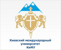 Киевский Международный Университет (КиМУ)