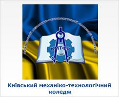 Київський механіко-технологічний коледж