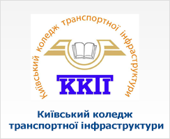 Київський коледж транспортної інфраструктури