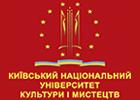 Киевский Национальный Униврситет Культуры и Искусств