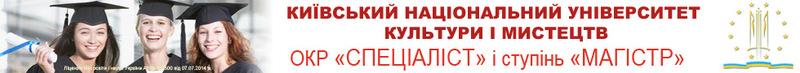 Киевский Национальный Университет Культуры и Исскуств