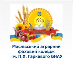Маслівський аграрний фаховий коледж ім. П.Х. Гаркавого БНАУ