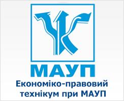 Економіко-правовий технікум при МАУП