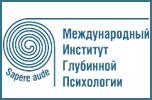 Международный Институт Глубиной Психологии
