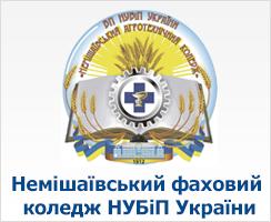 Немішаївський фаховий коледж НУБіП України