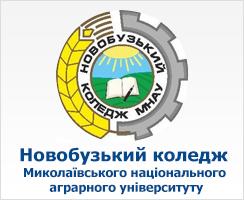 Новобузький коледж Миколаївського національного аграрного університуту