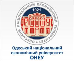 Одесский национальный экономический университет (ОНЭУ)