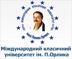 Міждународний класичний університет ім. П.Орлика
