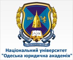 Одесская юридическая академия (ОНЮА)