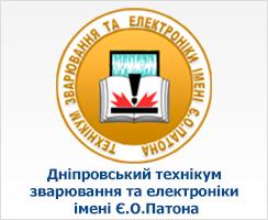 Днепровский техникум сварки и электроники имени Е.О.Патона