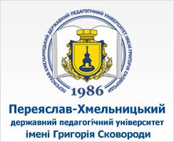 Переяслав-Хмельницкий государственный педагогический университет имени Григория Сковороды