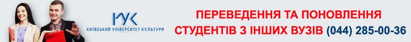 Киевский Национальный Униврситет Культуры и Искусств - подготовительные курсы