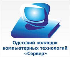 Одесский колледж компьютерных технологий «СЕРВЕР»