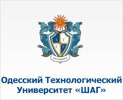 Одесский технологический университет «ШАГ»