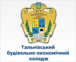 Тальнівський будівельно-економічний коледж