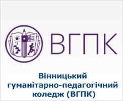 Вінницький гуманітарно-педагогічний коледж (ВГПК)