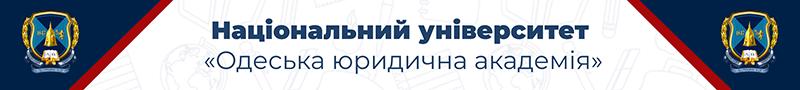 Національний університет Одеська юридична академія (ВНЗ)