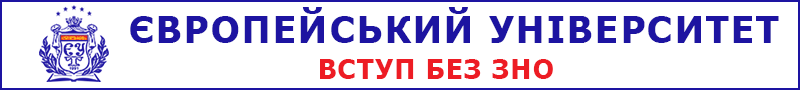 Європейський Університет - ВНЗ (верхній)