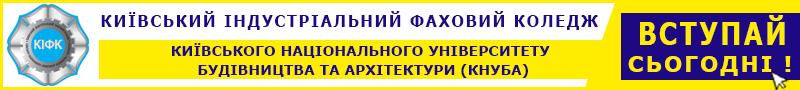Київський індустріальний фаховий коледж Київського Національного Університету будівництва та архітектури (КНУБА)