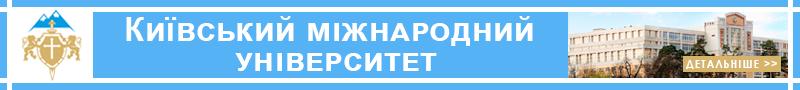 Київський міжнародний університет - КиМУ